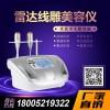 雷达精雕抗衰仪多少钱 韩国雷达精雕抗衰仪价格