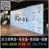 西安碑林曲江雁塔浐灞喷绘|莲湖喷绘高新喷绘会议背景板|签到板