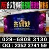 西安曲江会议年会背景板桁架易拉宝门展|桌卡条幅海报打印制作