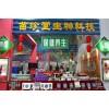 养生展-2020年5月深圳国际健康养生品牌博览会