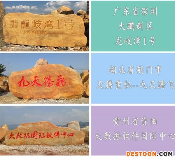 刻字石详情7