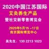 2020年5月南京国际艾灸养生产品暨社交新零售博览会