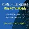 2020年9月第22届上海国际工业博览会-新材料展览会