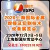 焊切展-2020上海国际金属焊接及切割技术设备展览会