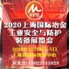 安全防护展-2020上海国际冶金工业安全与防护装备展览会