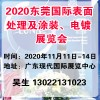 涂装展-2020年11月东莞国际表面处理及涂装、电镀展