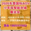 AGV小车展-2020年11月东莞国际AGV小车及智能仓储展
