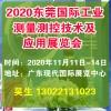 测量测控展-2020年11月东莞国际工业测量测控技术及应用展