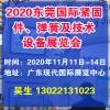 紧固件展-2020年11月东莞国际紧固件、弹簧及技术设备展