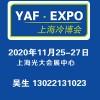 制冷展-2020第十届上海国际制冷、空调和新风系统展