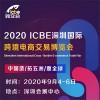 2020年9月深圳国际跨境电商交易博览会