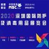 2020年9月华南国际防护及消毒用品展览会