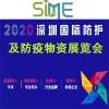 防疫展-2020年9月深圳国际防护及防疫物资展览会