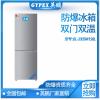 GYPEX英鹏防爆冰箱 实验室防爆冰箱 150L