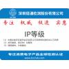 IP等级检测服务