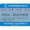 ROHS,REACH申请办理