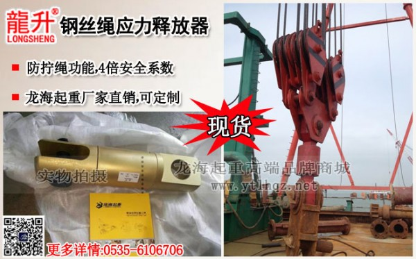 钢丝绳应力释放器案例