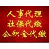 福州本地社保代缴公司,福州企业社保外包,福州劳务派遣合作公司