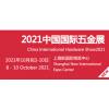 2021中国手动五金工具展览会