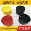 塑胶黑色保护套 塑料黄色外脚堵头 红色保护胶套,脚手架专用