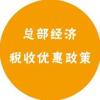 河南郑州地区税务筹划,个人代开,详情电联咨询