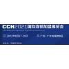 2021广州餐饮品牌加盟展-中国餐饮美食加盟展