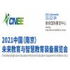2021中国南京高等教育装备展