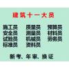 重庆市巫山县施工试验员到了有效期需要怎么处理-土建质量员考前
