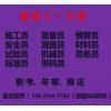 2021年重庆市合川区建筑标准员上岗证年审报名费多少钱-施工