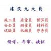 二零二一年重庆市特种作业塔吊司机上岗证报名步骤-建委十一员
