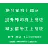 重庆市万州区司索信号工证(提升笼司机)好久可以报名年审-可