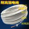 规格齐全  GN500-02耐火线  350度 0.75平方