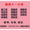 2021年重庆市城口县房建劳务员可以继续教育吗-建委劳务员上