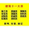 2021年重庆市荣昌区建筑测量员好不好考呢-施工员上岗证报名
