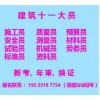 二零二一年重庆市合川区 建筑机械员上岗证报名- 建筑材料员过
