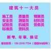 二零二一年重庆市江北区 房建测量员考试条件- 建筑预算员培训