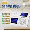 深圳单位食堂报餐刷卡机,全封闭式防水按键售饭机安装