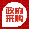 甘肃旭翀招投标谈中标后项目废止的索赔问题