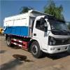 垃圾转运小型密封式垃圾车5方对接式垃圾车价格