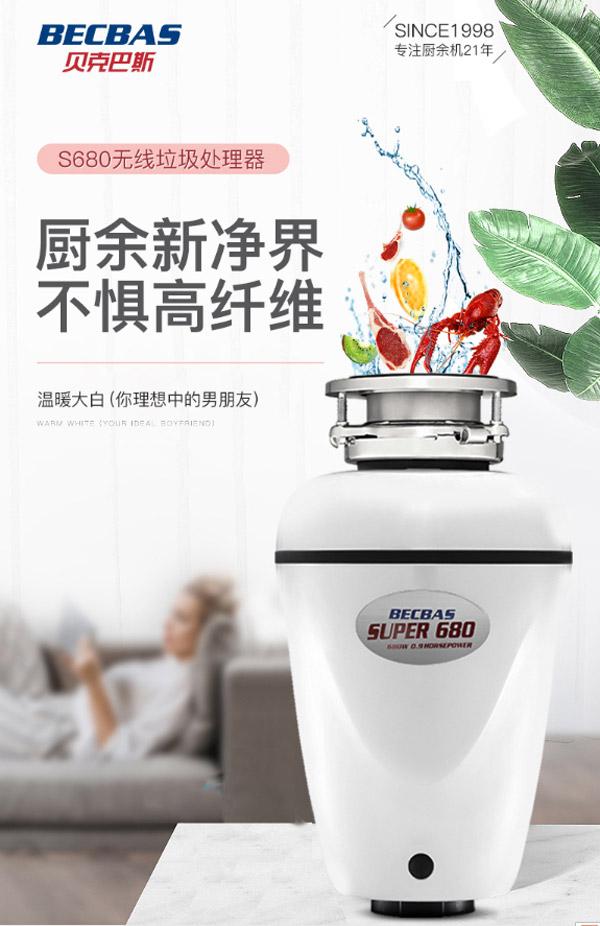 贝克巴斯(becbas)S680-厨房食物垃圾处理器1