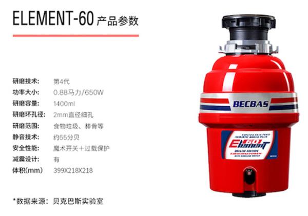 贝克巴斯厨房垃圾处理器E60)7