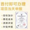 山西ISO认证AAA信用等级七证一牌办理费用