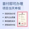 内蒙古ISO20000信息技术服务体系办理费用